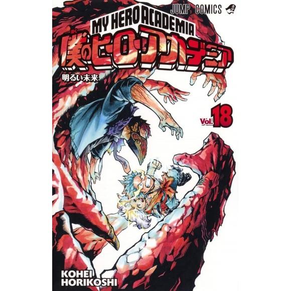 Boku no Hero Academia vol. 18 - Edição japonesa