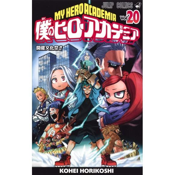Boku no Hero Academia vol. 20 - Edição japonesa