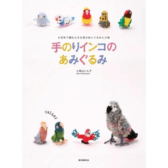 Hand-Painted Parakeet Amigurumi 手のりインコのあみぐるみ - Edição Japonesa