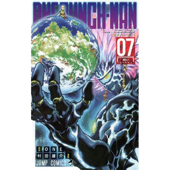 ONE PUNCH-MAN vol. 7 - Edição Japonesa
