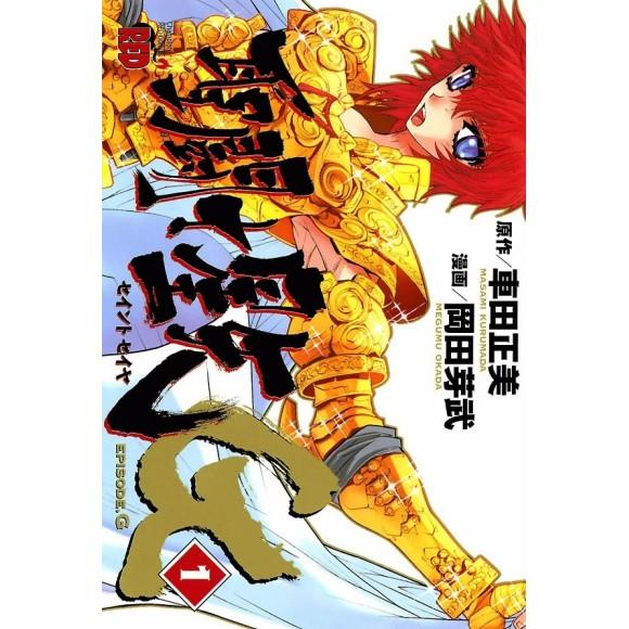 Saint Seiya EPISODE G vol. 1 - Edição Japonesa