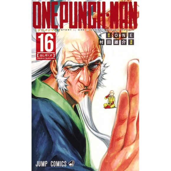 ONE PUNCH-MAN vol. 16 - Edição Japonesa