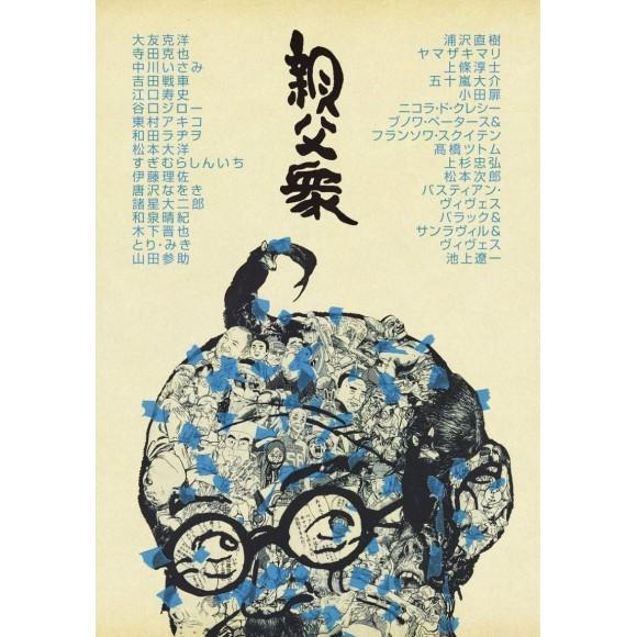 親父衆 (Oyaji Shuu) - Edição Japonesa