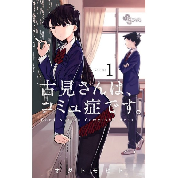 Comi san ha Comyusho desu vol. 1 - Edição Japonesa
