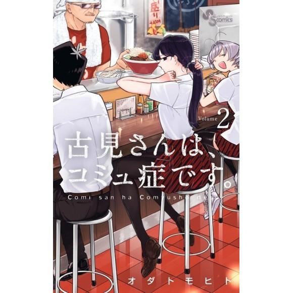 Komisan wa, Komyushou desu vol. 2 - Edição Japonesa