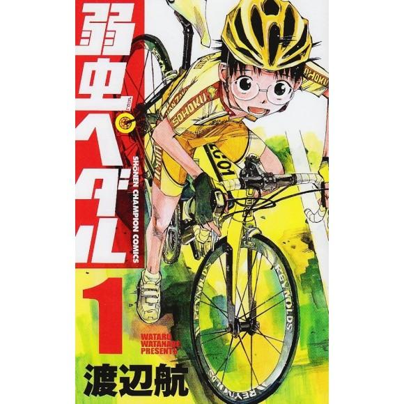 Yowamushi Pedal vol. 1 - Edição japonesa