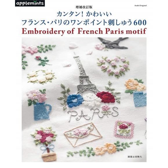 Embroidery of French Paris Motif 600 カンタン! かわいい フランス・パリのワンポイント刺しゅう600 - Edição Japonesa