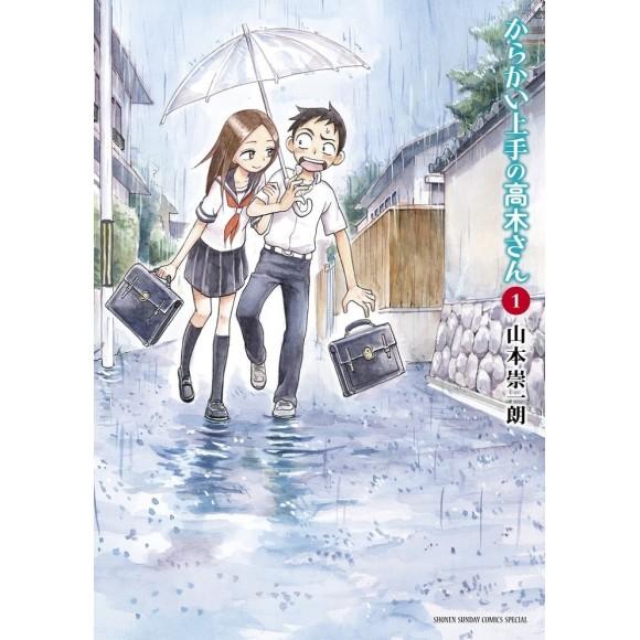 Karakai Jouzu no Takagi-san Vol. 1 からかい上手の高木さん Vol. 1 - Edição Japonesa