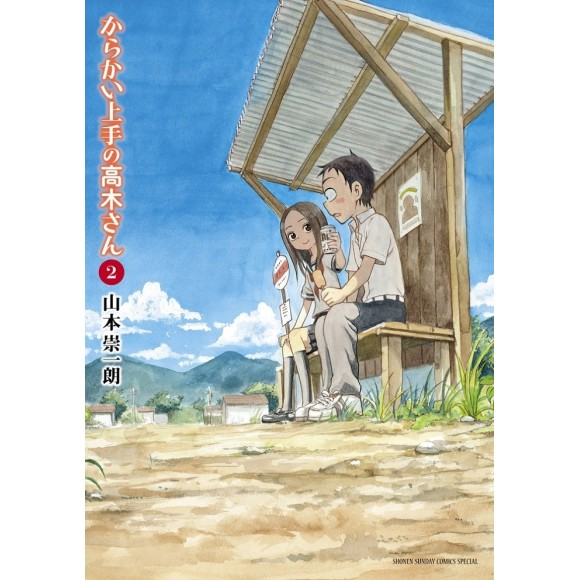 Karakai Jouzu no Takagi-san Vol. 2 からかい上手の高木さん Vol. 2 - Edição Japonesa
