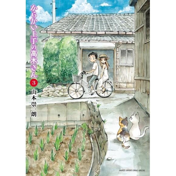 Karakai Jouzu no Takagi-san Vol. 3  からかい上手の高木さん Vol. 3 - Edição Japonesa