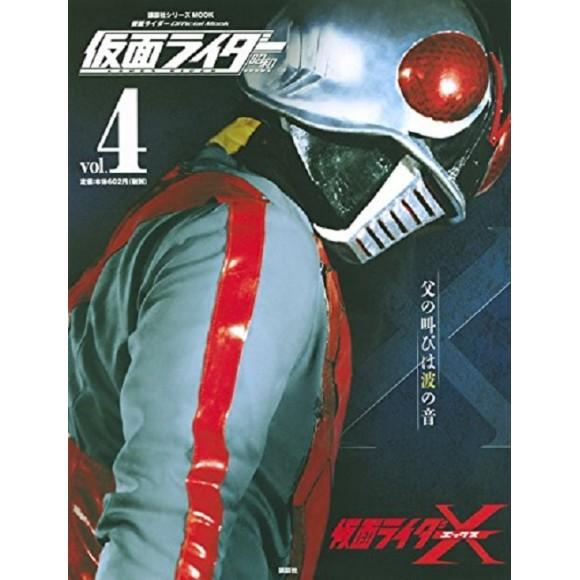 4 KAMEN RIDER X - Kamen Rider Showa vol. 4  仮面ライダー 昭和 vol.4 仮面ライダーX