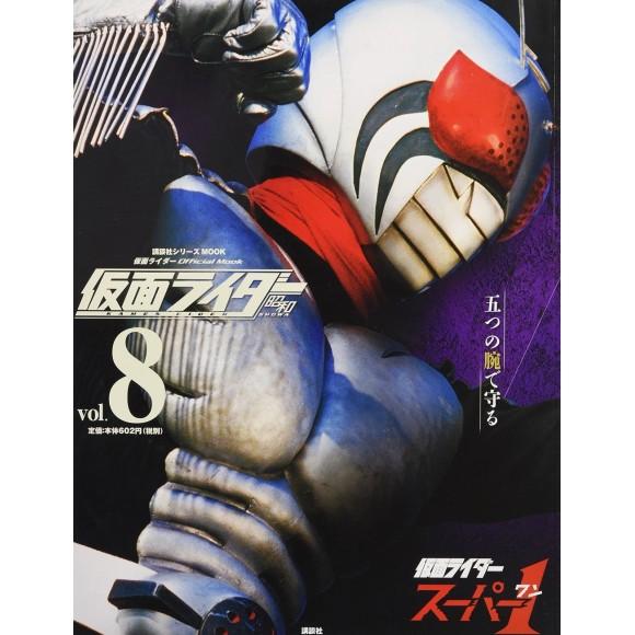 8 KAMEN RIDER SUPER-1 - Kamen Rider Showa vol. 8 仮面ライダー 昭和 vol.8 仮面ライダースーパー1