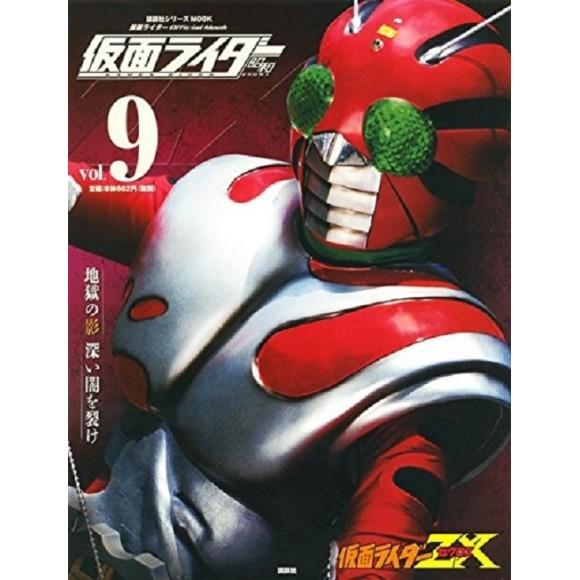 9 KAMEN RIDER ZX - Kamen Rider Showa vol. 9 仮面ライダー 昭和 vol.9 仮面ライダーZX