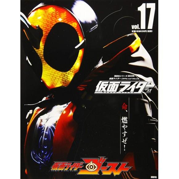 17 KAMEN RIDER GHOST - Kamen Rider Heisei vol. 17 平成 仮面ライダー vol.17 仮面ライダーゴースト