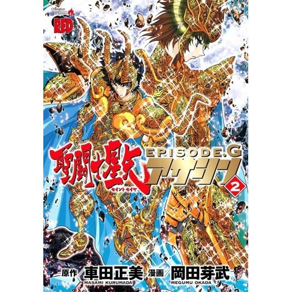 Saint Seiya EPISODE G ASSASSIN vol. 2 - Edição Japonesa