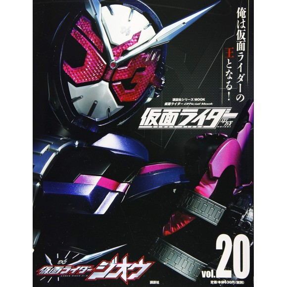 20 KAMEN RIDER ZI-O - Kamen Rider Heisei vol. 20 平成 仮面ライダー vol.20 仮面ライダージオウ