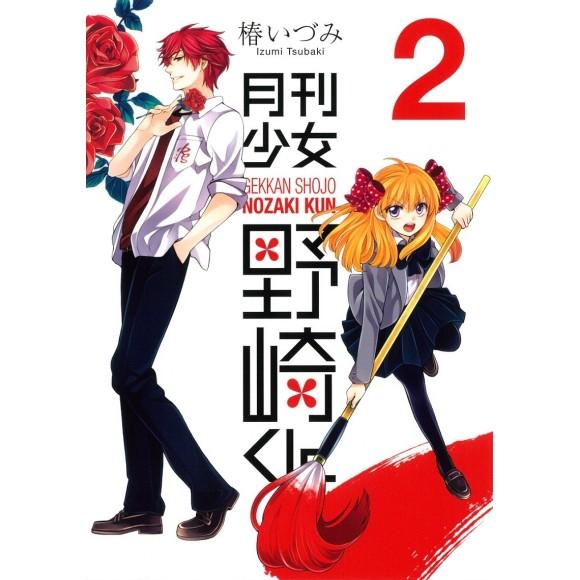 Gekkan Shoujo NOZAKI KUN vol. 2 - Edição Japonesa