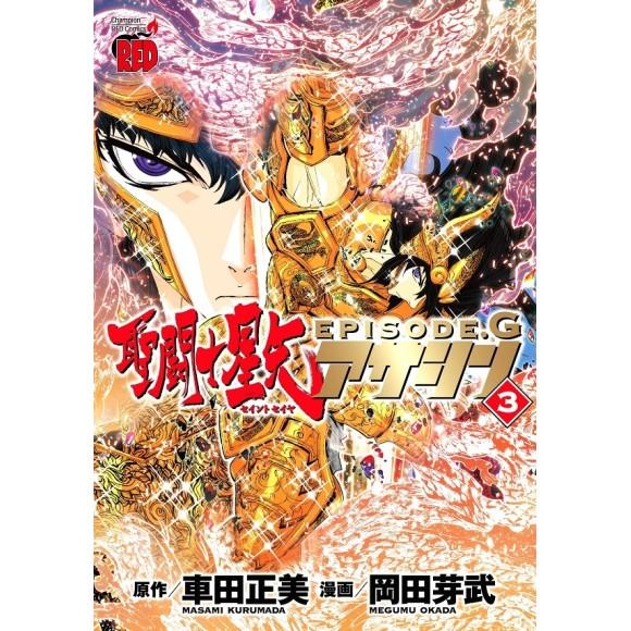 Saint Seiya EPISODE G ASSASSIN vol. 3 - Edição Japonesa
