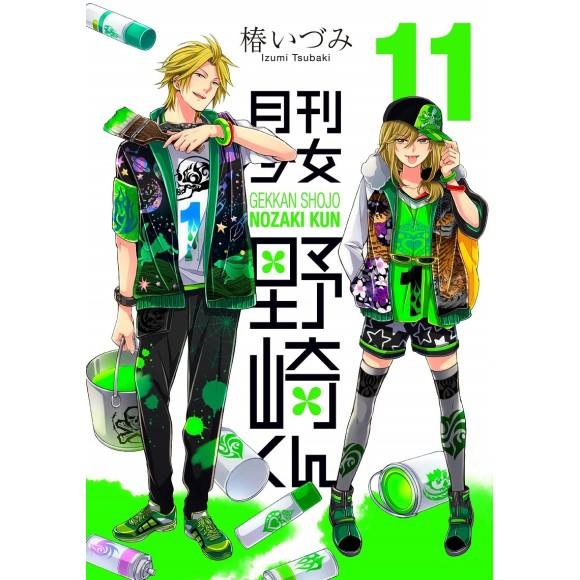 Gekkan Shoujo NOZAKI KUN vol. 11 - Edição Japonesa