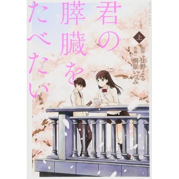 Kini no Suizou o Tabetai vol. 1 君の膵臓をたべたい(上) - Edição Japonesa