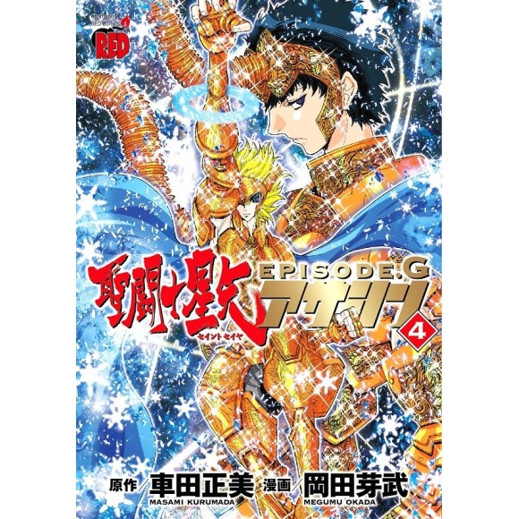 Saint Seiya EPISODE G ASSASSIN vol. 4 - Edição Japonesa