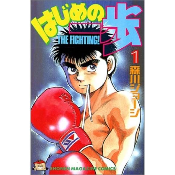 HAJIME NO IPPO vol. 1 - Edição Japonesa