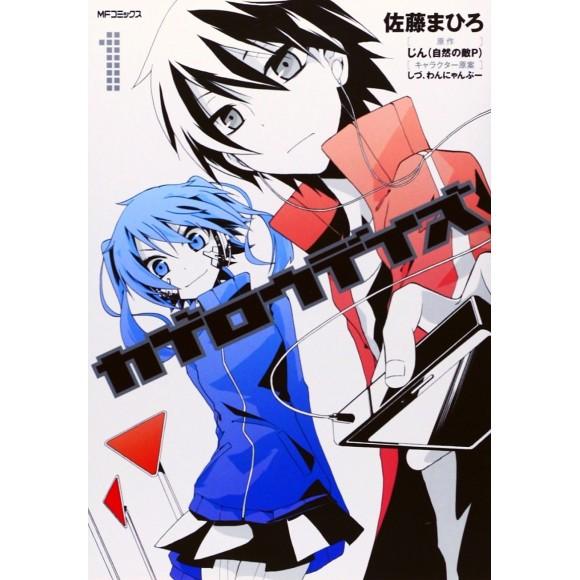 Kagerou Daze Vol. 1 - Edição Japonesa