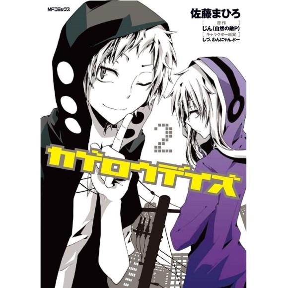 Kagerou Daze Vol. 2 - Edição Japonesa