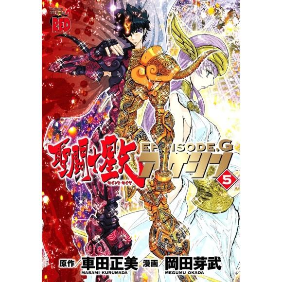 Saint Seiya EPISODE G ASSASSIN vol. 5 - Edição Japonesa