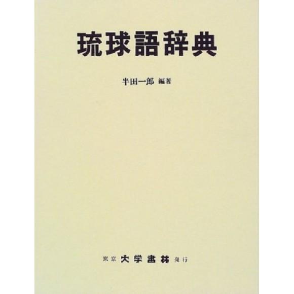 琉球語辞典 (Ryukyugo Jiten)