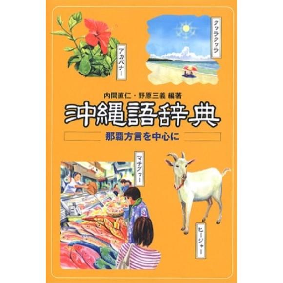 沖縄語辞典―那覇方言を中心に (Okinawago Jiten - Dialeto de Naha)