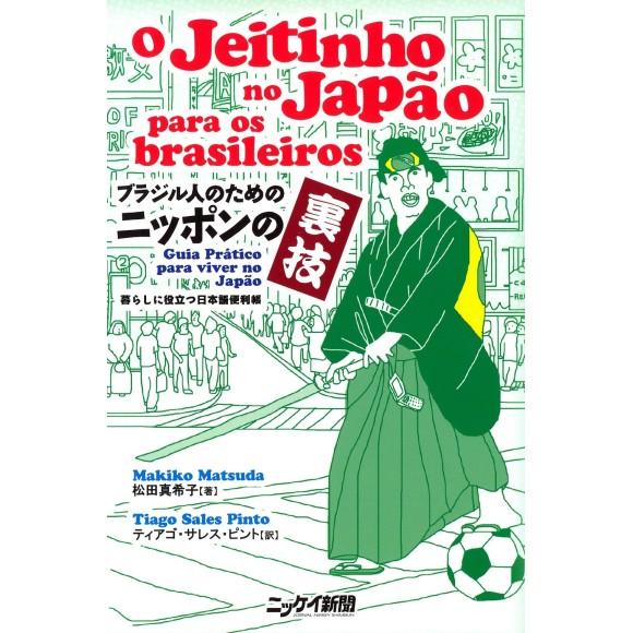 Jeitinho no Japão para Brasileiros - Guia Prático para Viver no Japão