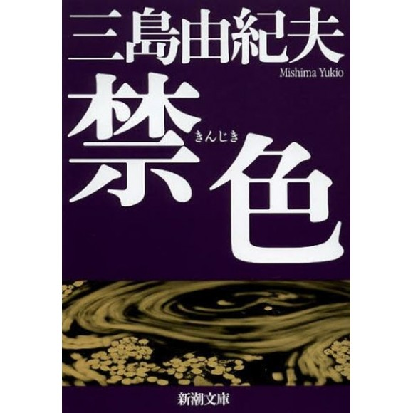Kinjiki 禁色 - Em Japonês