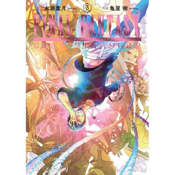 FINAL FANTASY Lost Stranger vol. 3 - Edição Japonesa