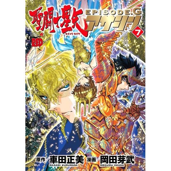 Saint Seiya EPISODE G ASSASSIN vol. 7 - Edição Japonesa