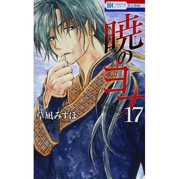 Akatsuki no Yona vol. 17 - Edição Japonesa