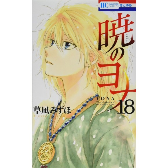 Akatsuki no Yona vol. 18 - Edição Japonesa