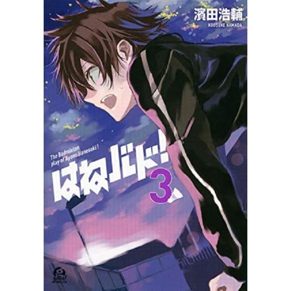 HANEBADO! vol. 3 - Edição Japonesa