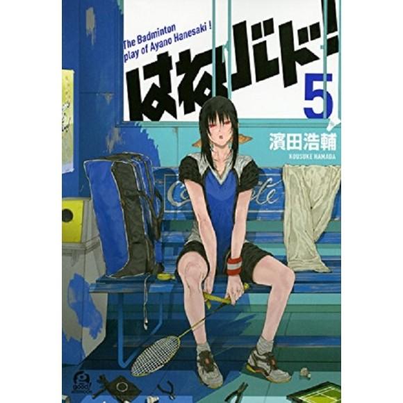 HANEBADO! vol. 5 - Edição Japonesa