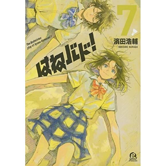 HANEBADO! vol. 7 - Edição Japonesa