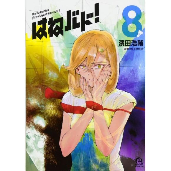 HANEBADO! vol. 8 - Edição Japonesa