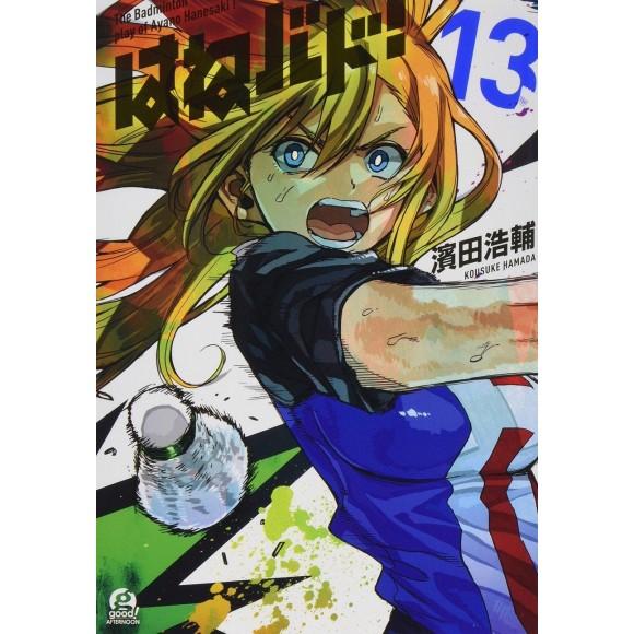 HANEBADO! vol. 13 - Edição Japonesa