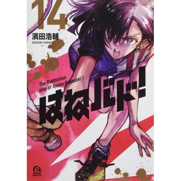 HANEBADO! vol. 14 - Edição Japonesa