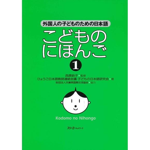 Kodomo no Nihongo 1 - Livro Texto
