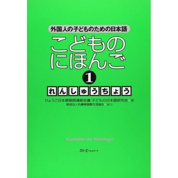 Kodomo no Nihongo 1 - Livro de Exercícios