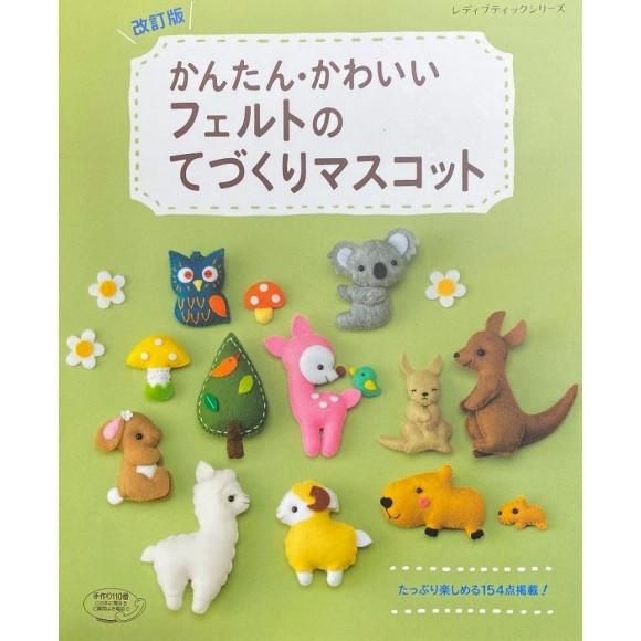 Kantan Kawaii - Felt no tezukuri Mascot かんたん・かわいいフェルトのてづくりマスコット - Em japonês