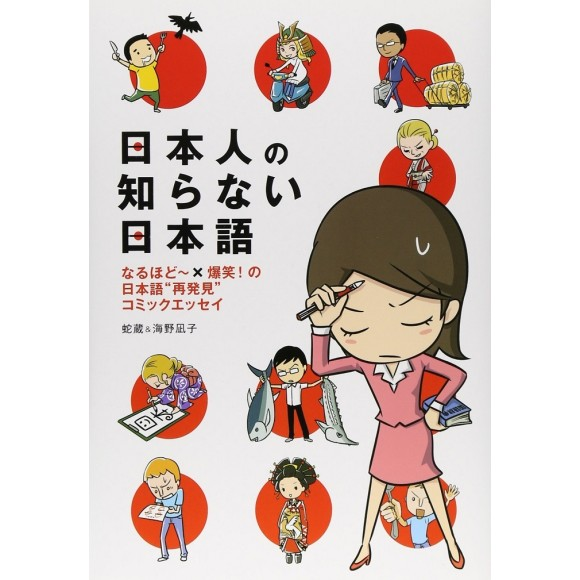 Nihonjin no Shiranai Nihongo vol. 1 - Edição Japonesa