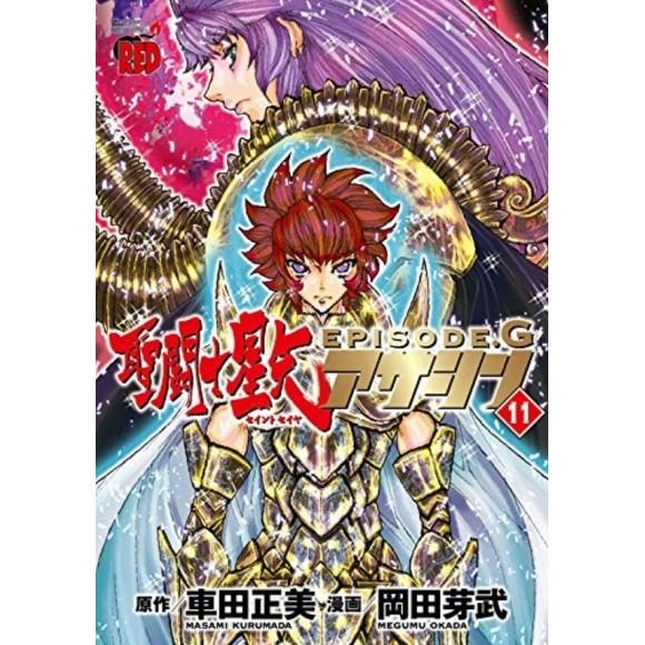 Saint Seiya EPISODE G ASSASSIN vol. 11 - Edição Japonesa