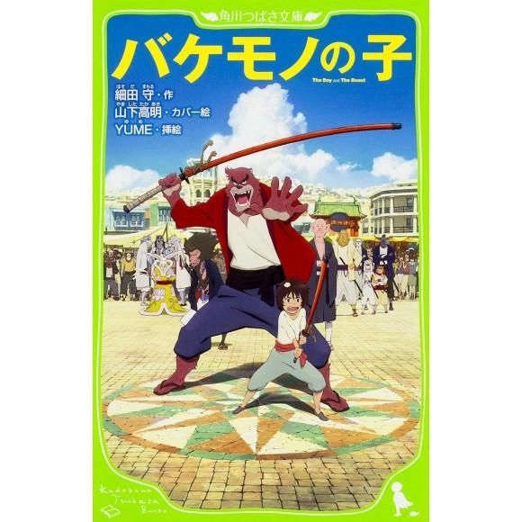 Bakemono no Ko バケモノの子 - Em japonês