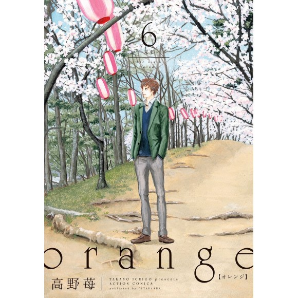 Orange vol. 6 - Edição Japonesa